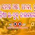 Download All Traditional Odia Puja, Mela, Vrat Free Odia eBooks (PDF)