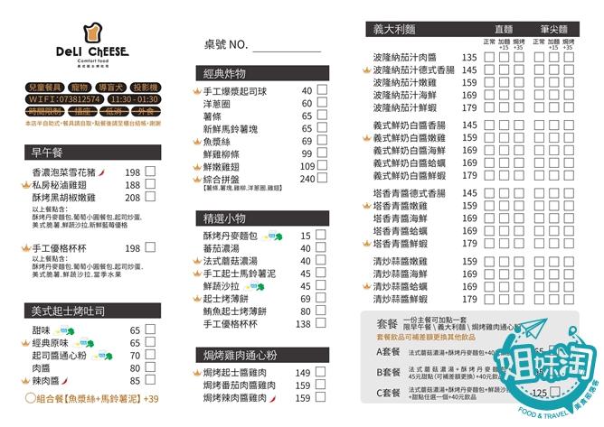 Deli & Cheese菜單-高雄美食推薦義式料理