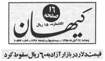 روزنامه کیهان: ۲۴ آبان ۱۳۵۸: نرخ دلار