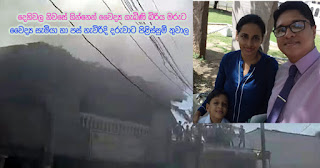Pregnant doctor-wife dies in fire in Dehiwala house -- doctor-husband and 5 year old child ... with burnt injuries!