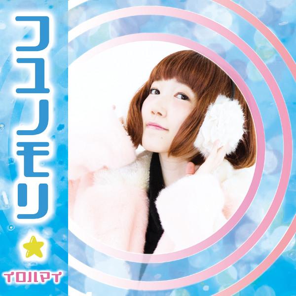 [Single] イロハマイ – フユノモリ  (2016.06.26/MP3/RAR)