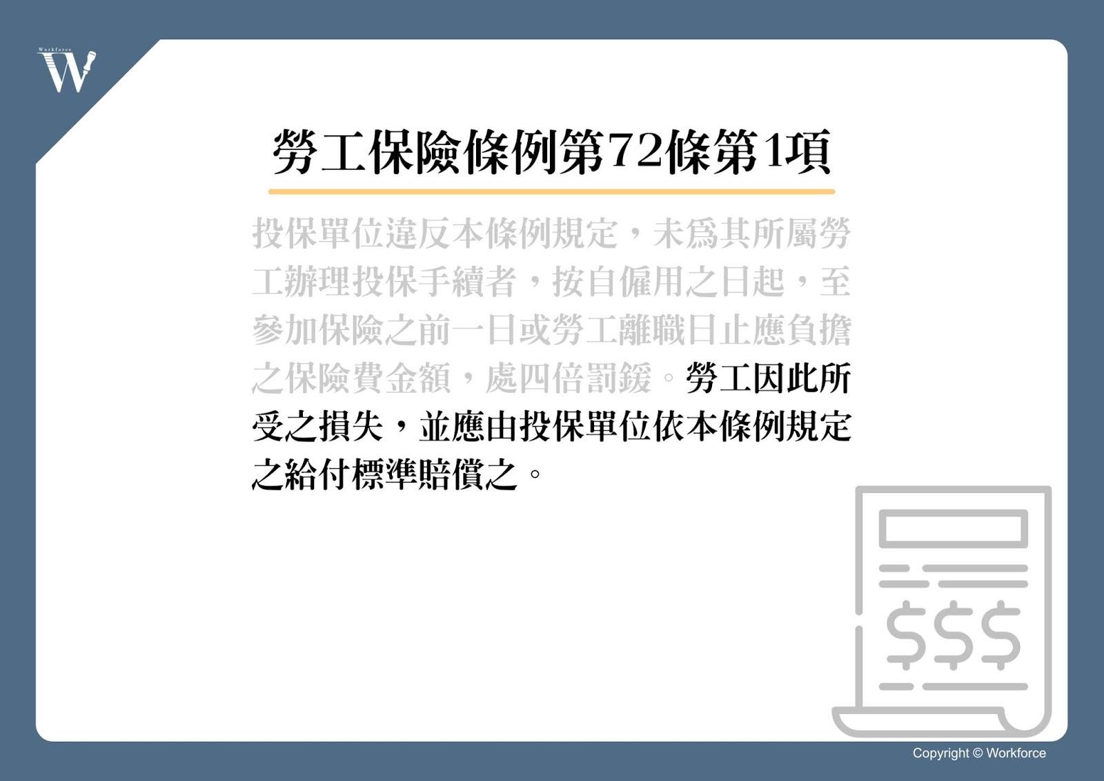 勞工保險條例第72條第1項