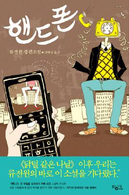핸드폰 book cover