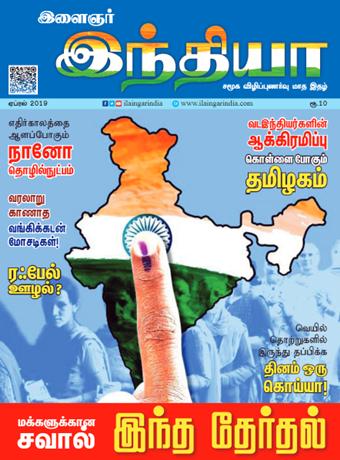 Ilaingar India Magazine