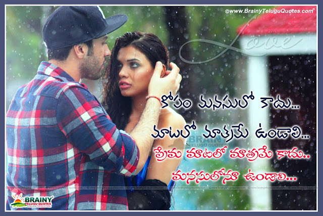 Here is Best telugu heart touching love quotes, Heart touching love quotes in telugu, Beautiful telugu love lines, Love quotes in telugu language, Trending quotes about love and life, Best famous telugu love quotes about love and life , Online telugu love quotes, Heart touching telugu quotes, Feeling alone quotes in telugu, Sad alone quotes in telugu, Telugu Latest Love Failure Quotations, Best Telugu Love Failure Images, Latest Telugu Love Failure Wallpapers, Best Telugu Love Failure Messages.True Love Expressing Quotes and messages in Telugu. Best Telugu Love Expressing Messages for Her or Girl Friend. Nice Love Expressing Quotes with HD Images in Telugu Language. True Love Expressing Quotations for Girl friend in Telugu. Love Expressing Messages for Wife in Telugu Font. Real Love Express Quotes and Quotations in Telugu. Best Love You Messages and Quotes with Images in Telugu.Telugu Wap. Telugu love expressing messages and quotes for Lover in Telugu.