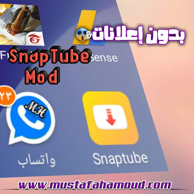 سناب تيوب مهكر:لتحميل الفيديوهات من اليوتيوب بدون اعلانات|SnapTube Mod