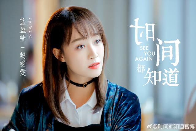 Lyric Lan Ying Ying See You Again
