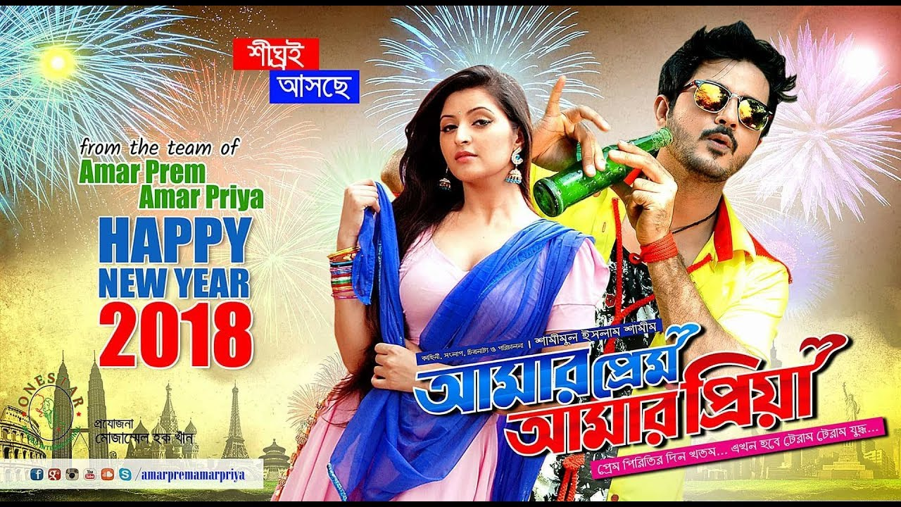 Amar Prem Amar Priya (2018) Bengali Full Movie 1GB&400MB*Hindi Copy*