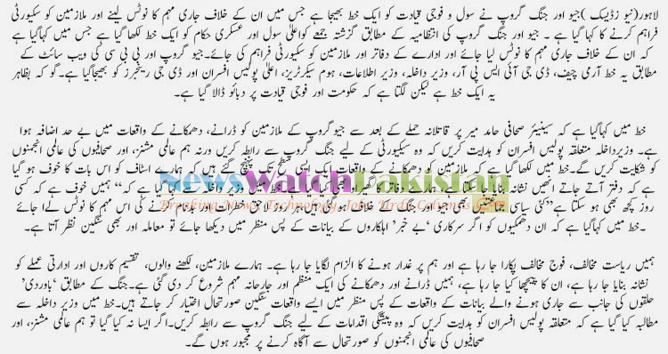 Public Talk: Geo and Jang Group Letter to Civil and
