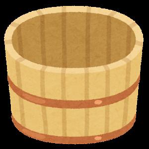 木の風呂桶のイラスト