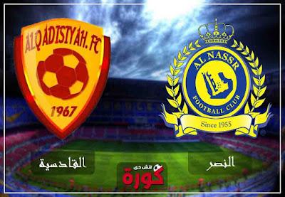 مشاهدة مباراة النصر والقادسية بث مباشر اليوم