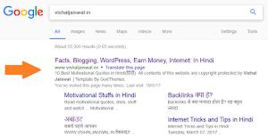 अपनी वेबसाइट को गूगल पर कैसे लाये?
