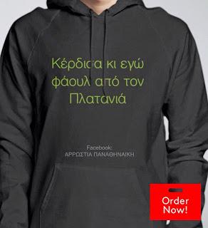 Συλλεκτική μπλούζα για τον χθεσινό αγώνα! (pic)