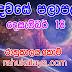 රාහු කාලය | ලග්න පලාපල 2020 | Rahu Kalaya 2020 |2020-12-18