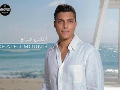 خالد منيب