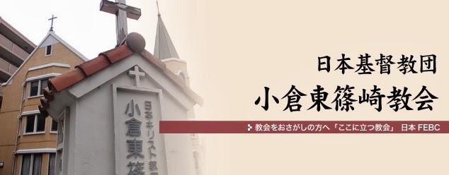 日本基督教団小倉東篠崎教会