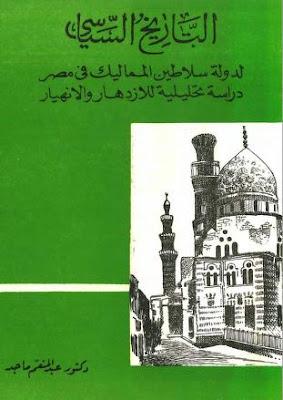 تحميل التاريخ السياسي لدولة سلاطين المماليك في مصر pdf عبد المنعم ماجد