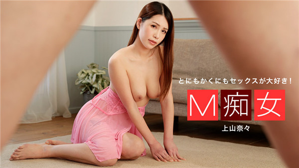UNCENSORED 1Pondo 010319_792 一本道 010319_792 M痴女 上山奈々, AV uncensored
