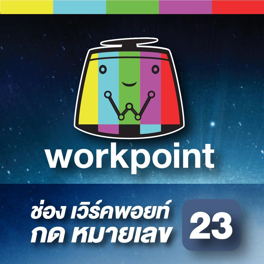 ดูทีวีออนไลน์ HD ช่อง Workpoint TV (เวิร์คพอยท์) 23 - TV