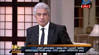 برنامج العاشره مساء حلقة السبت 11-3-2017 مع وائل الابراشى