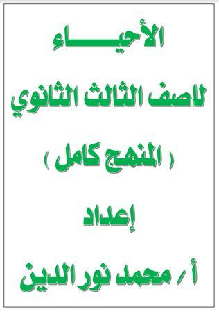 مذكرة الأحياء للصف الثالث الثانوى 2019 للأستاذ محمد نور الدين – موقع مدرستى