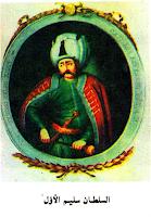 السلطان سليم الأول - الموسوعة المدرسية