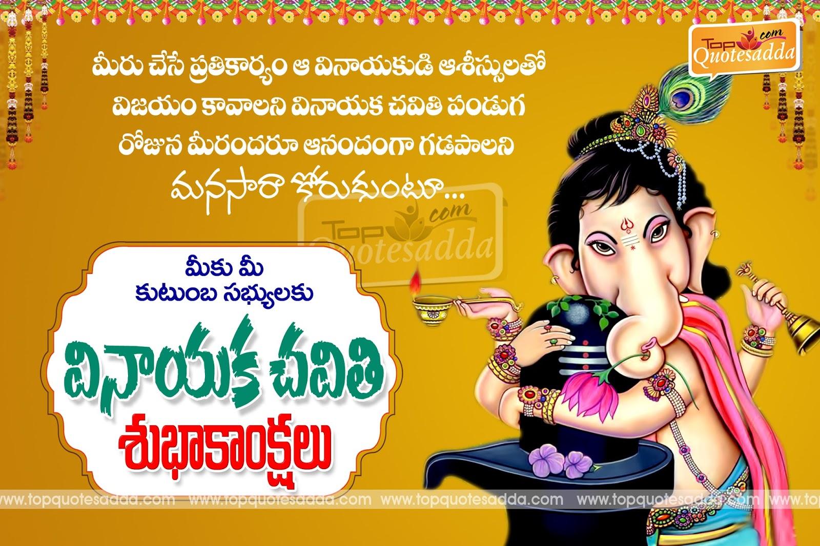 Happy Vinayaka Chaturthi Wishes Quotes In Telugu Topquotesadda