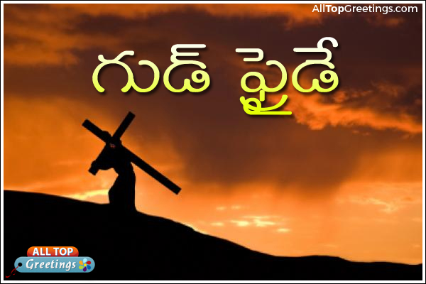 good-friday-quotes-greetings-in-telugu