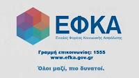 Διπλή παράταση για τις εισφορές του ΕΦΚΑ- Οι νέες προθεσμίες