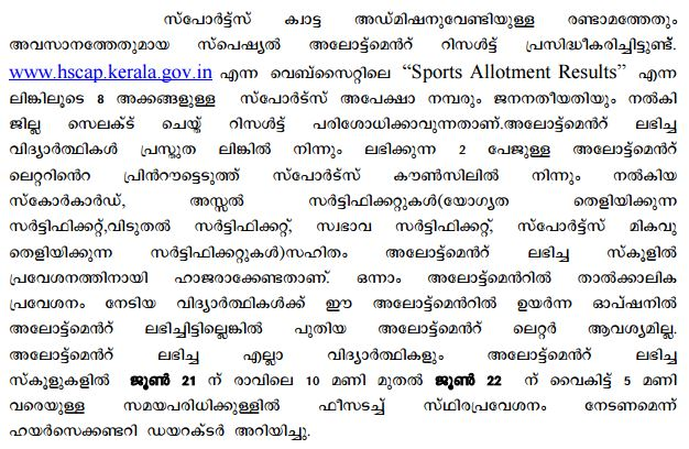 Kerala Plus One Sports quota 2nd allotment result 2016, Kerala HSCAP +1 second special allotment 2016, Download DHSE Plus One Sports Quota 2nd special allotment results, Check Kerala Sports quota allotment list form HSE plus one admission 2016
