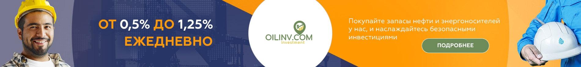 Баннер в шапке oilinv