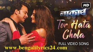 তোর হাটা চলা (Tor Hata Chola) Lyrics - Naqaab (2018) Bangla Movie Song | Shakib Khan, Nusrat Jahan