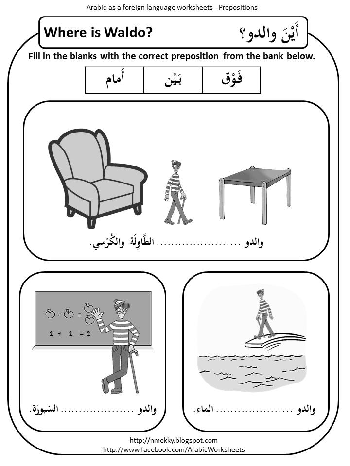 nermeen 39 s blog arabic prepositions game where is waldo. Black Bedroom Furniture Sets. Home Design Ideas