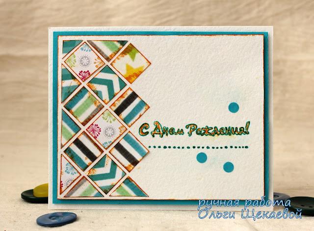 открытка с квадратами