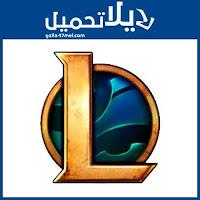 لعبة League Of Legends