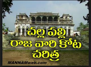 Challapalli Fort krishna district, AP ,చల్లపల్లి రాజావారి కోట…….