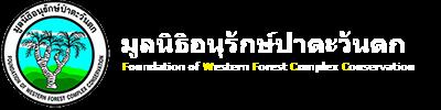 มูลนิธิอนุรักษ์ป่าตะวันตก | FWFCC: Foundation of Western Forest Complex Conservation