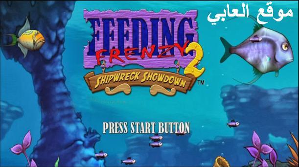 تحميل لعبة السمكة المتوحشة برابط مباشر Download Feeding Frenzy Two