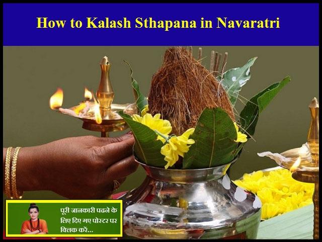 How to Kalash Sthapana in Navaratri