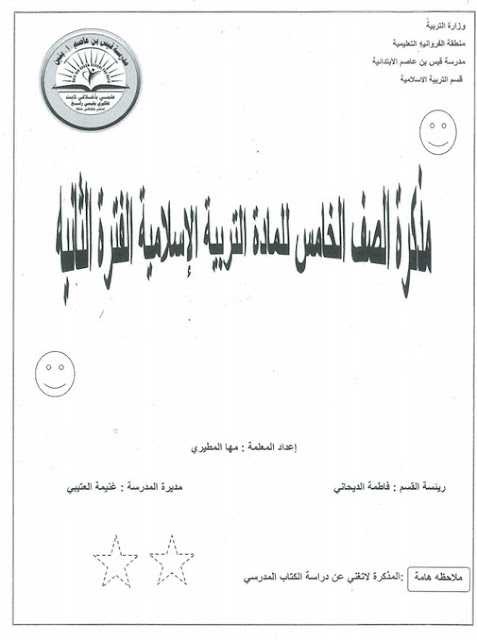 مذكرة في التربية الاسلامية الصف الخامس مدرسة قيس بن عاصم