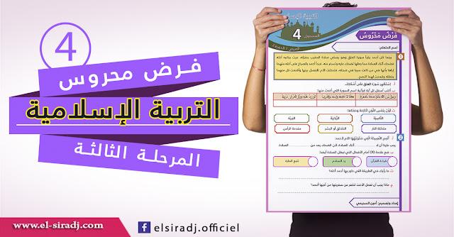فرض في التربية الإسلامية للمرحلة الثالثة المستوى الرابع