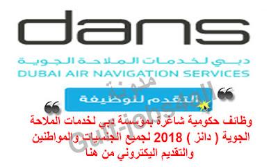 وظائف حكومية شاغرة بمؤسسة دبي لخدمات الملاحة الجوية ( دانز ) 2018 لجميع الجنسيات والمواطنين والتقديم اليكتروني من هنا