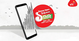 robi-victory-day-offer-1gb-16tk