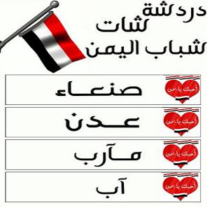 دردشه شباب اليمن
