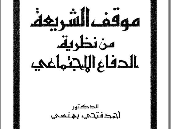 """تحميل كتاب """"موقف الشريعة من الدفاع الاجتماعي.pdf """""""
