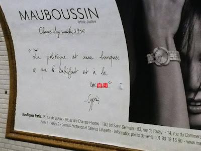 パリ 落書き