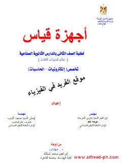 كتاب أجهزة قياس pdf