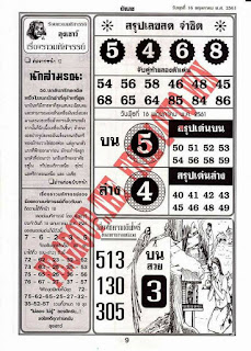 Thai Lottery First 4pc Paper Magazines For 16 June 2018