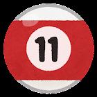 ビリヤードボールのイラスト(11)