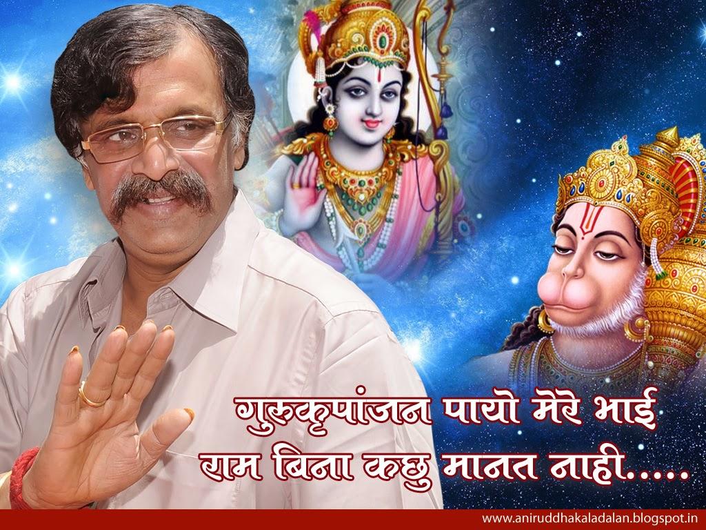 Ram_aniruddha Bapu